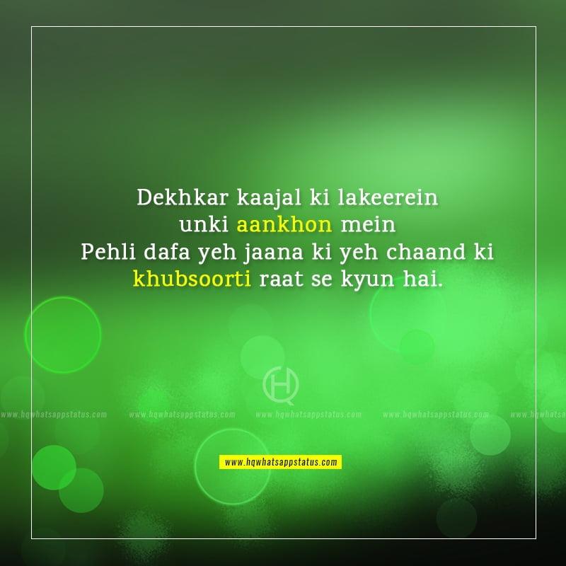 poetry in urdu about eyes