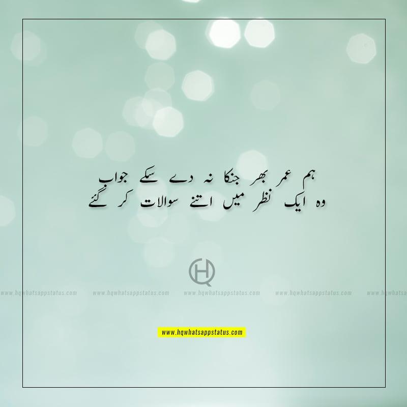 poetry in urdu ankhain