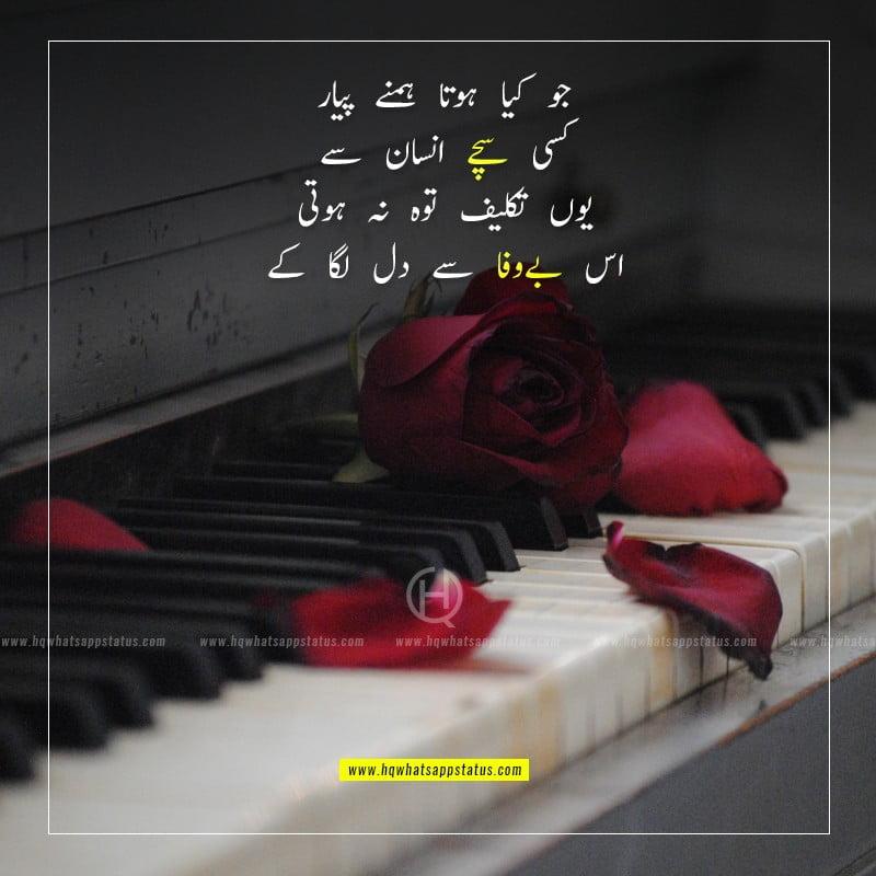 poetry in urdu bewafa