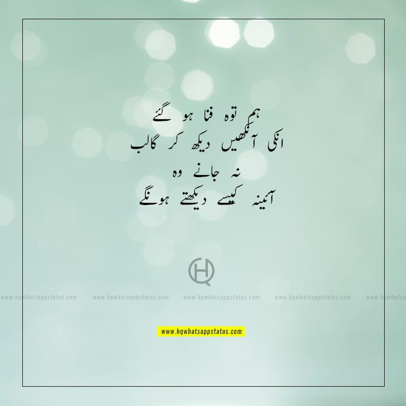poetry in urdu eyes