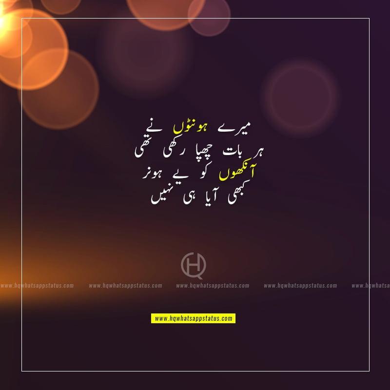 poetry in urdu for eyes