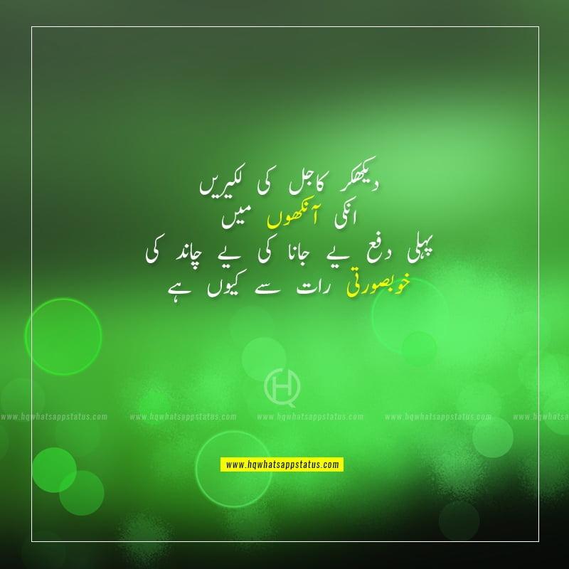 poetry on beautiful eyes in urdu