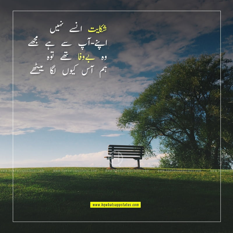 poetry on bewafa