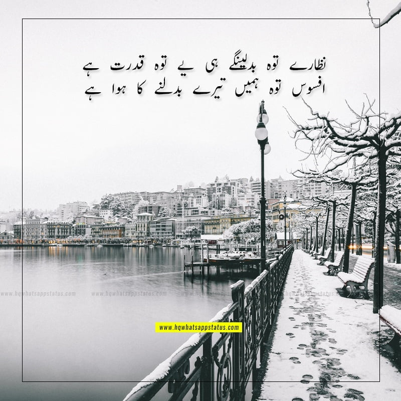 poetry on bewafai in urdu