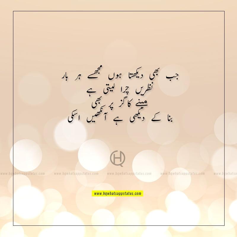 poetry on eyes in urdu ghalib