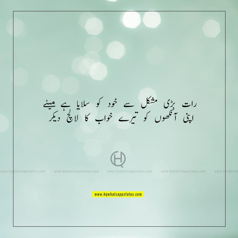 poetry on eyes in urdu