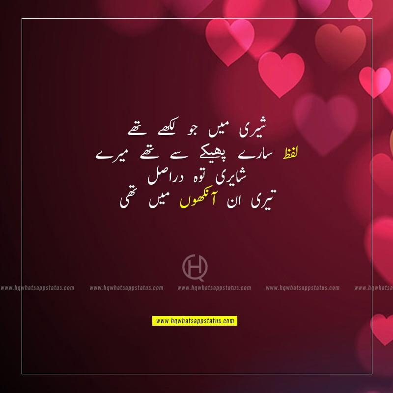 poetry on eyes urdu