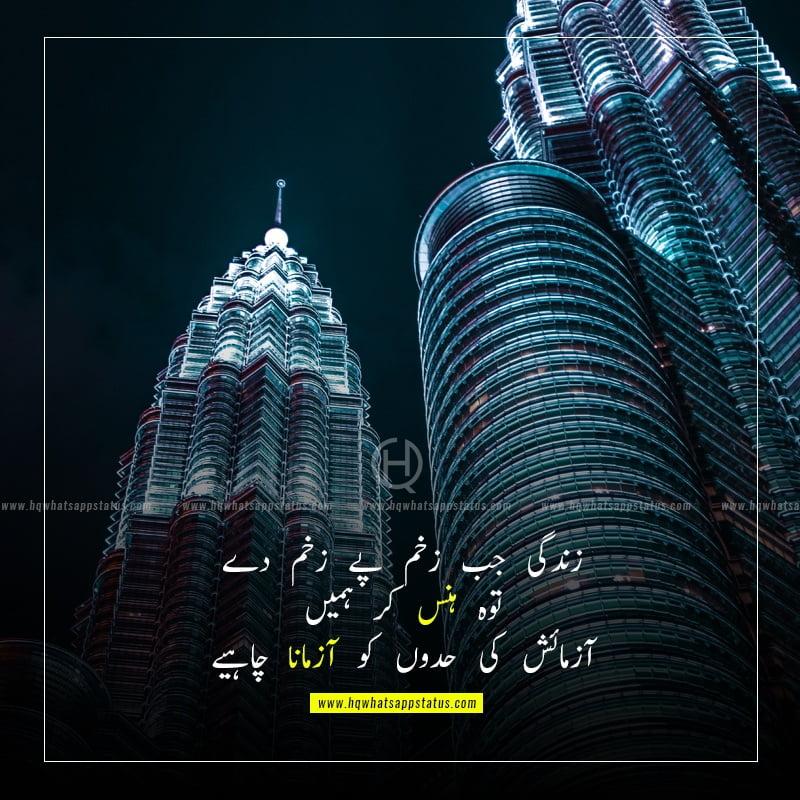 poetry on success in urdu