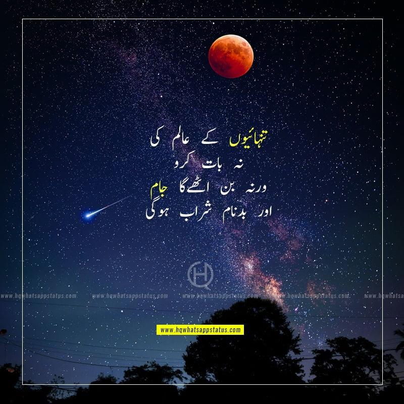 poetry on tanhai