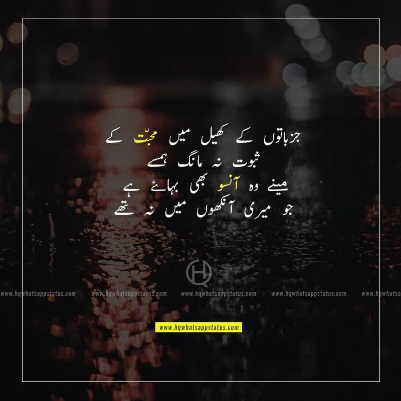poetry on tears in urdu
