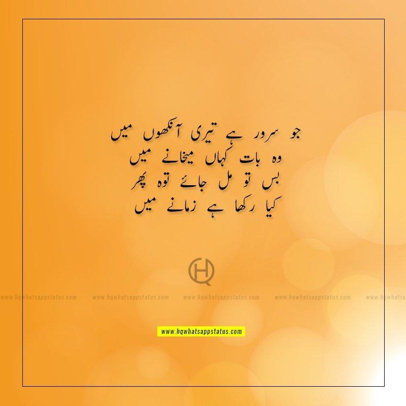 qatil aankhen poetry