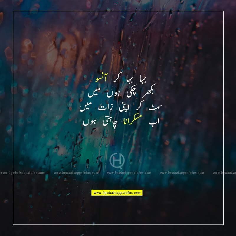 quotes about ansoo in urdu
