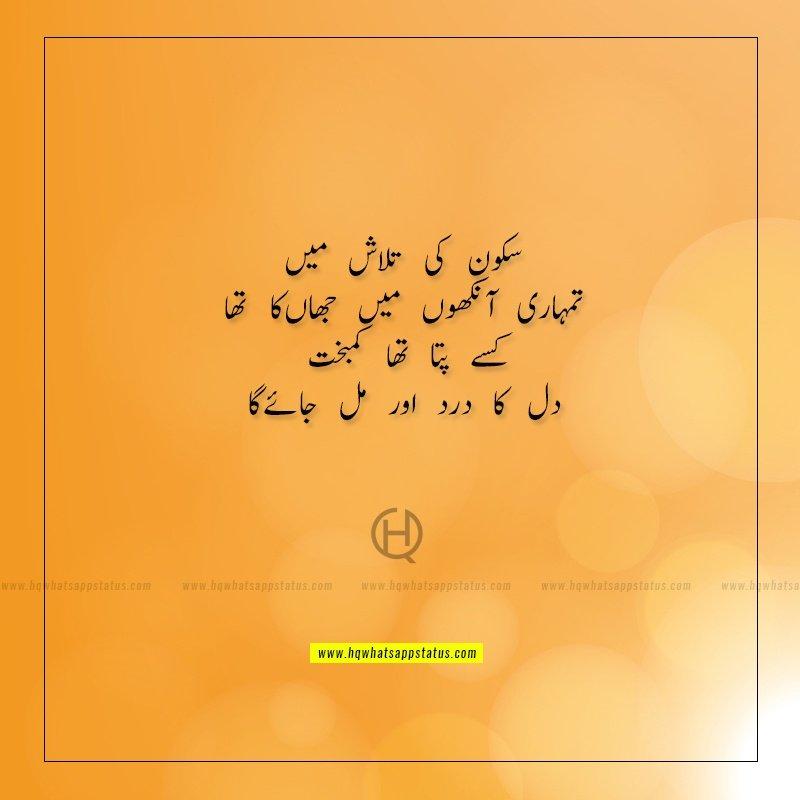romantic eyes poetry in urdu