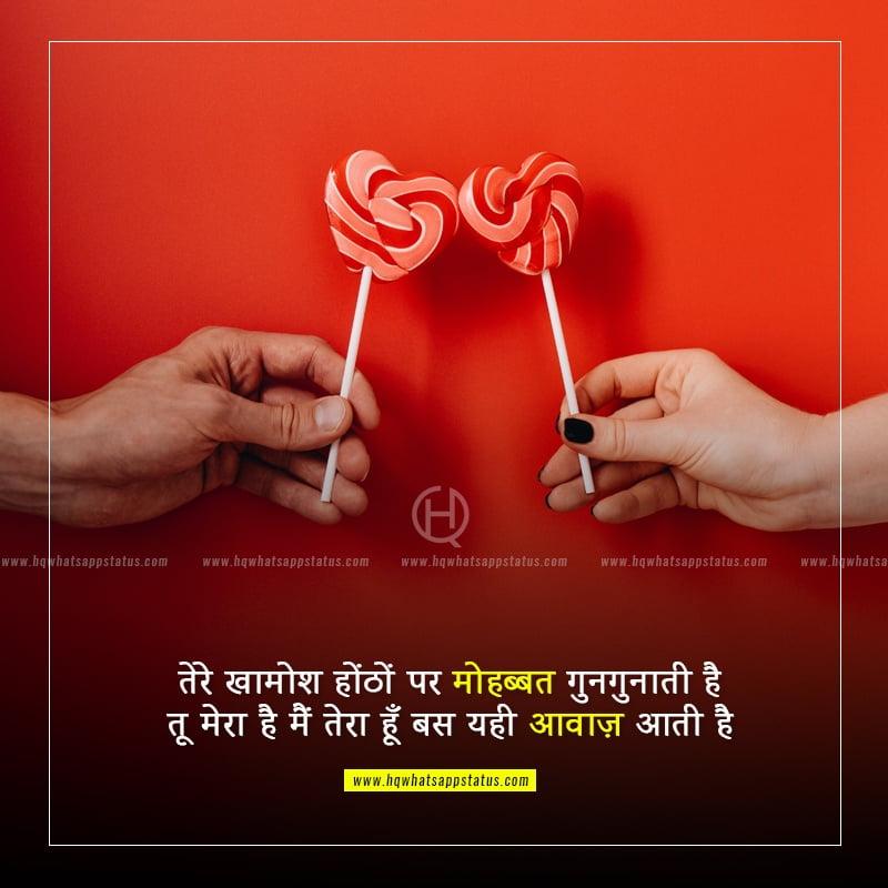 romantic shayari app
