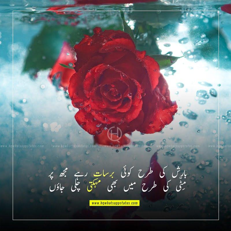 romantic urdu shayari with images