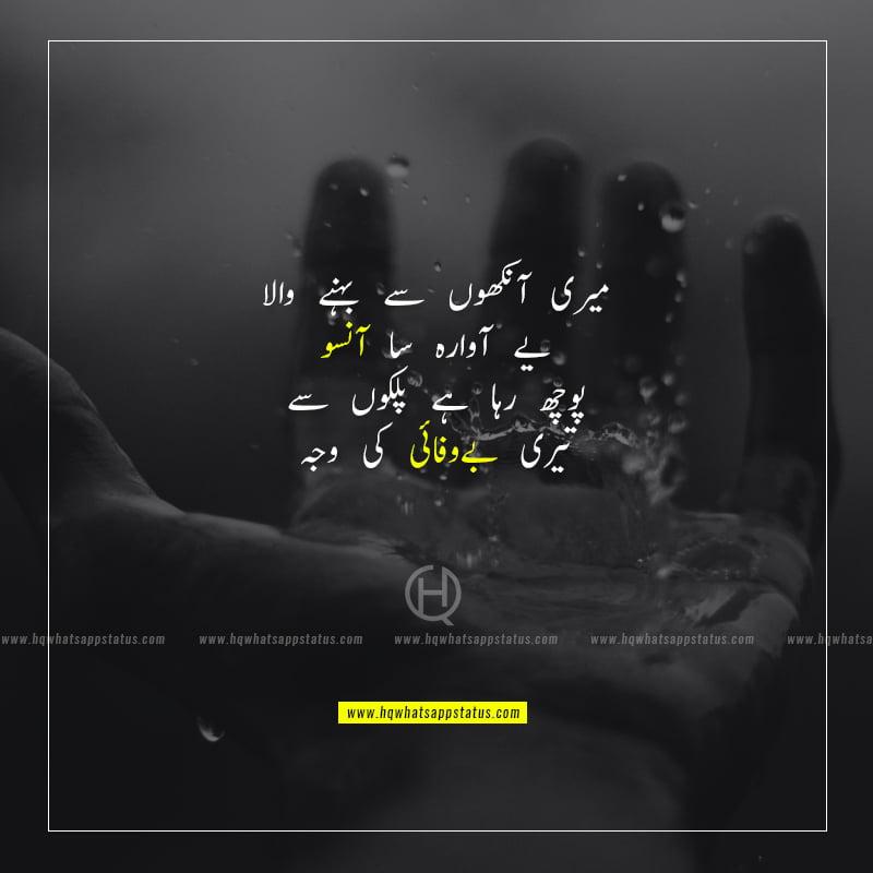 rona aaya poetry