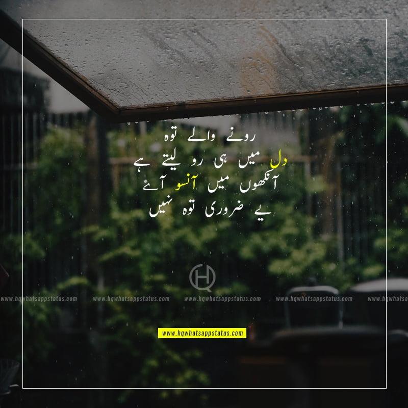rona poetry