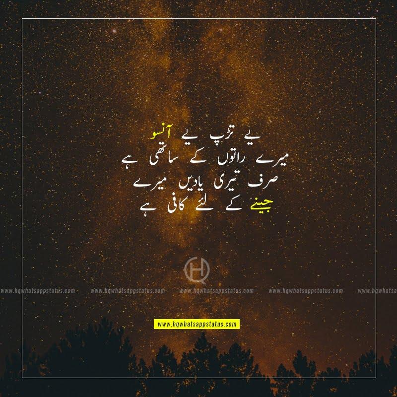 rona urdu poetry