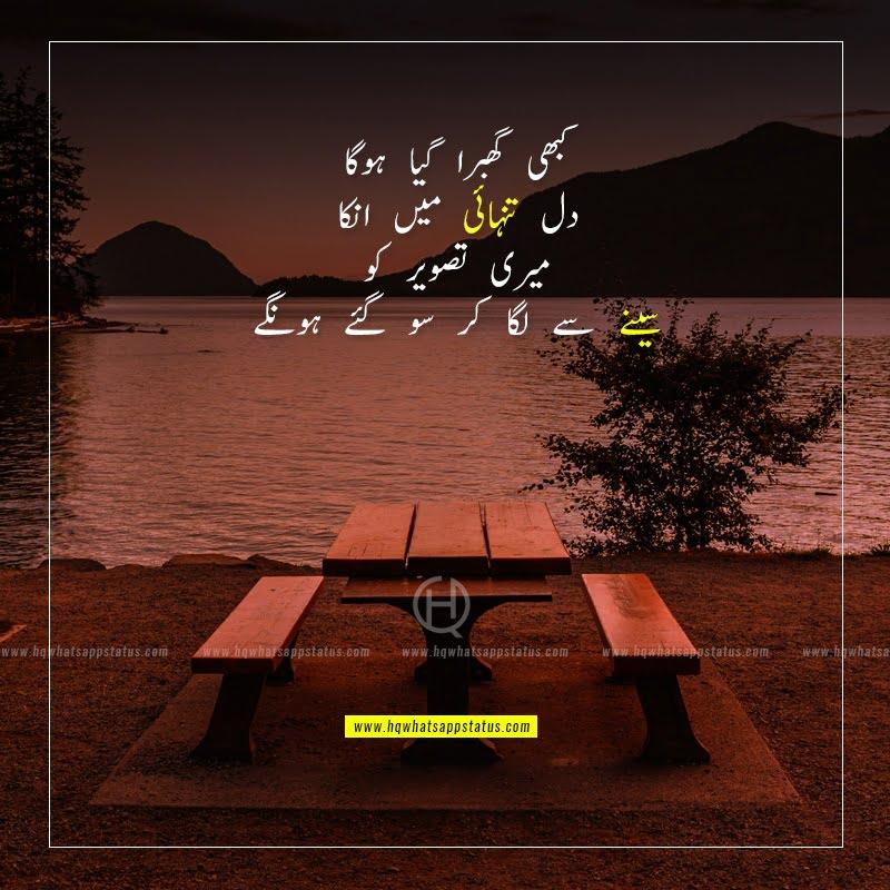 sad alone poetry in urdu wallpapers