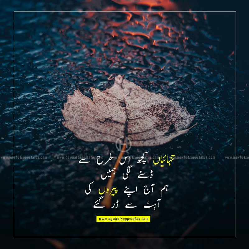 sad alone poetry in urdu
