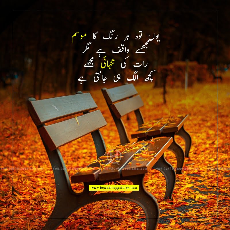 sad and alone poetry in urdu