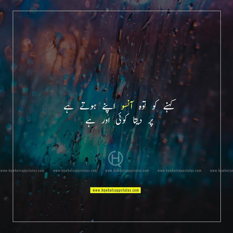 sad ansoo poetry in urdu