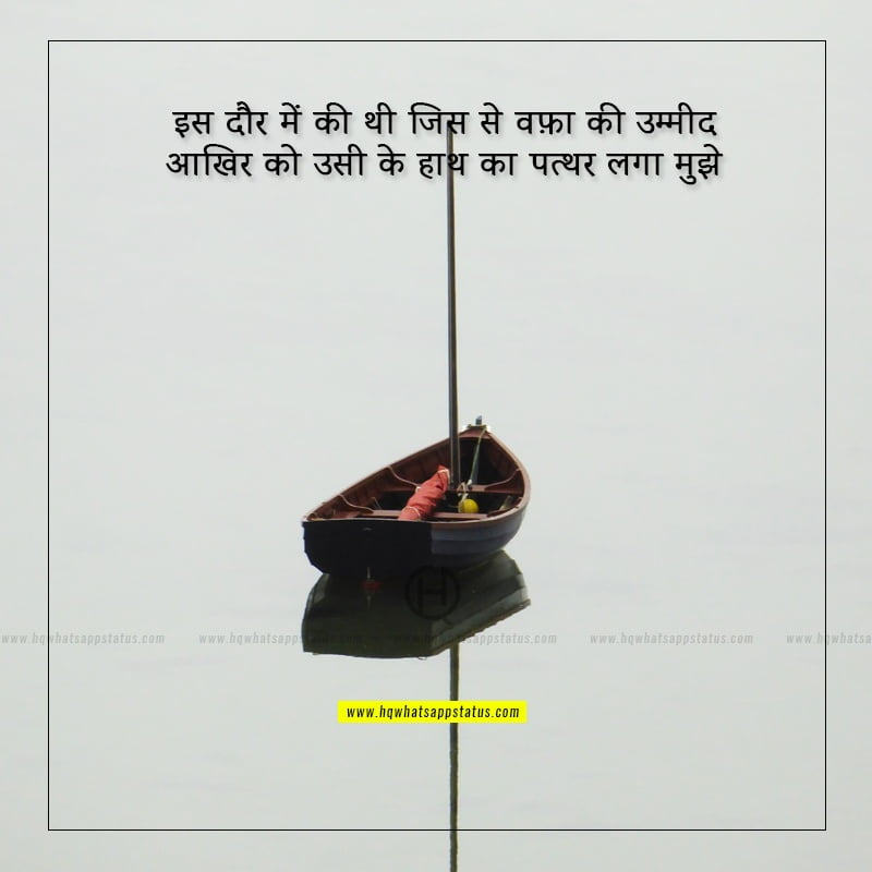 sad bewafa shayari images