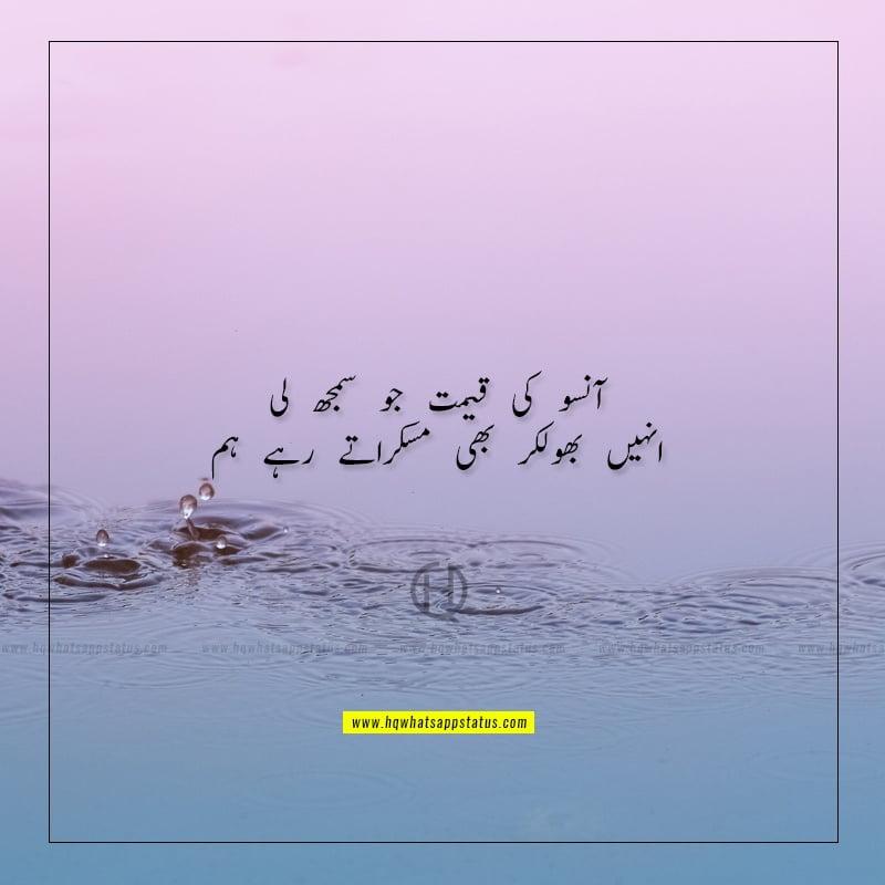 sad crying poetry in urdu