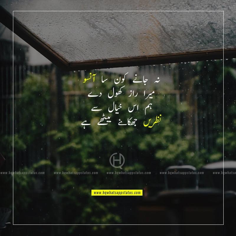 sad crying poetry urdu