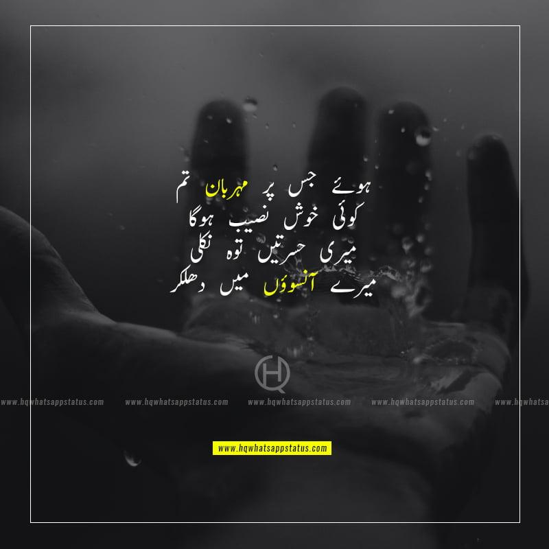 sad poetry ansoo