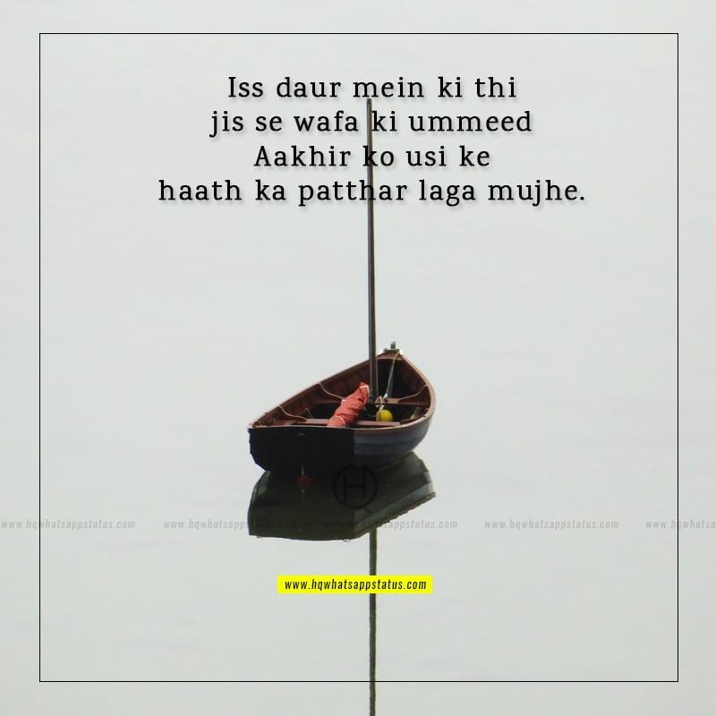sad poetry bewafai