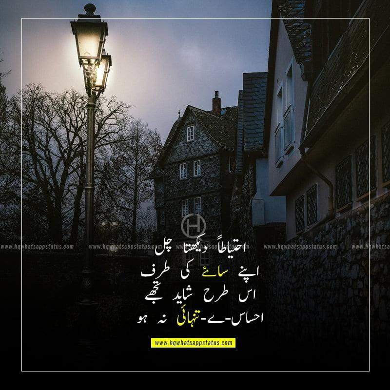 sad poetry in urdu alone