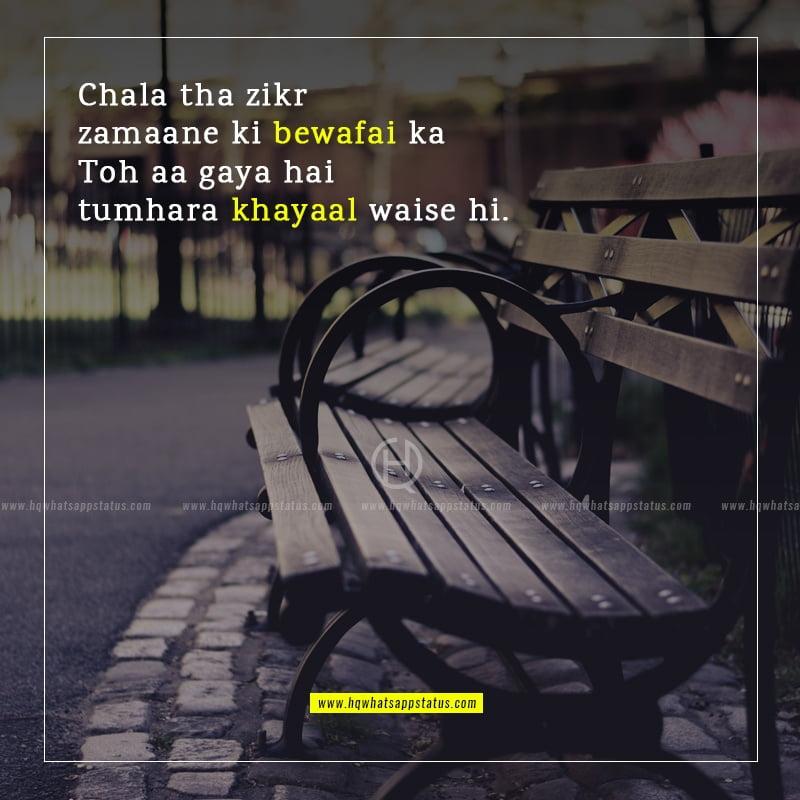 sad shayari in english for love bewafa