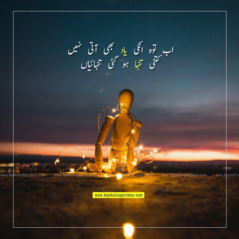 sad urdu poetry alone