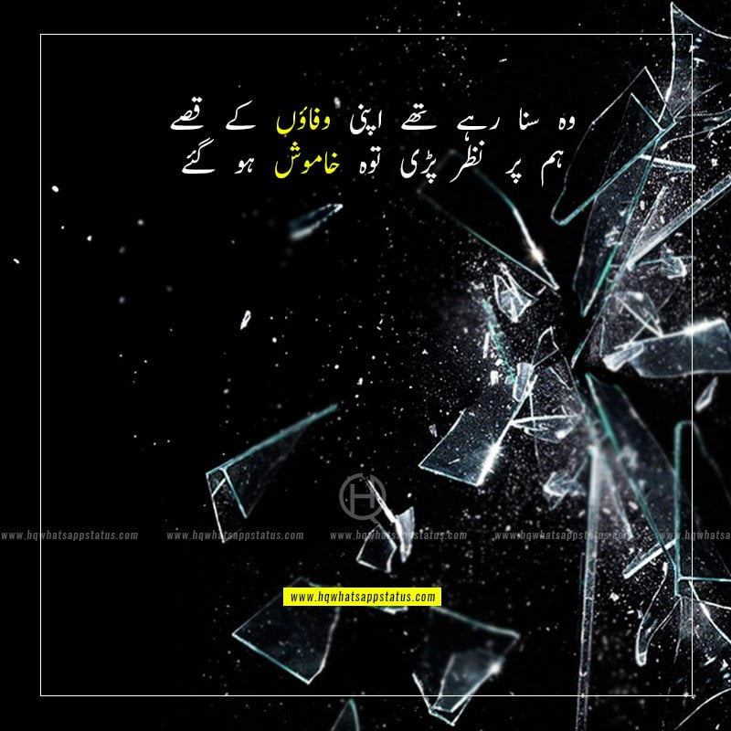 sad urdu poetry bewafa