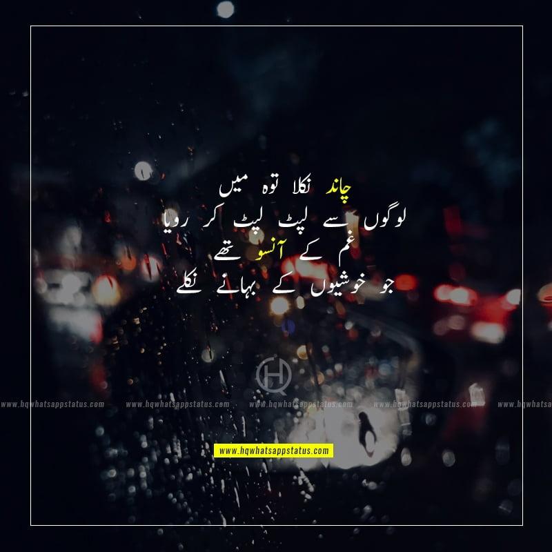 sad urdu poetry with tears