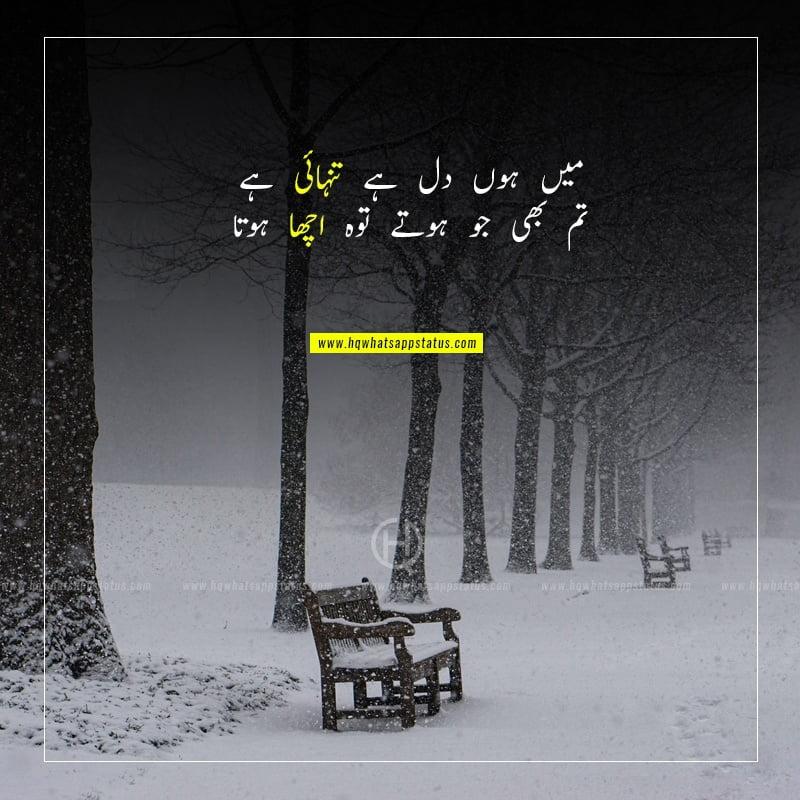 shaam e tanhai poetry