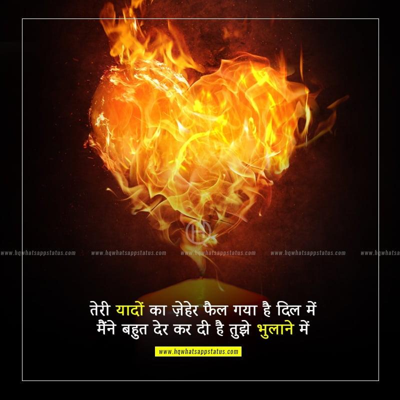 shayari for missing someone in hindi