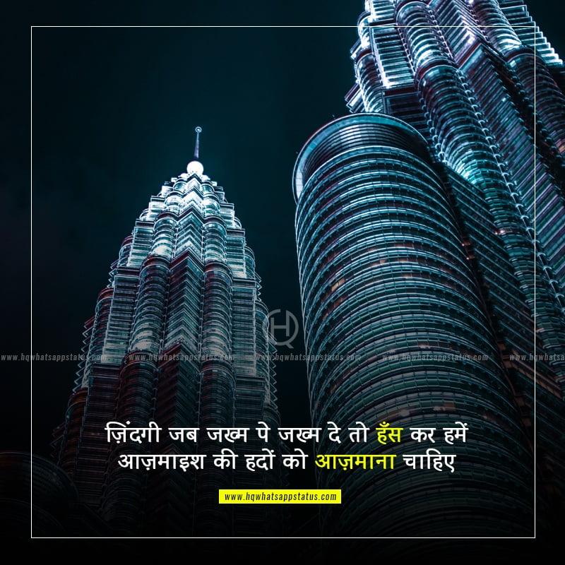 shayari in hindi about success