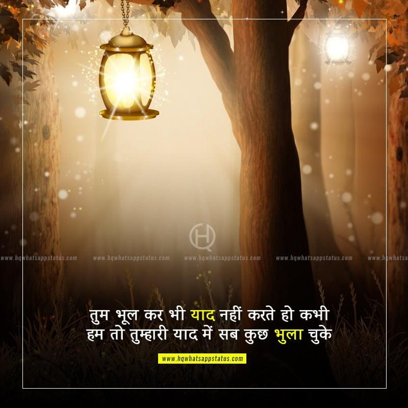 shayari in hindi for missing someone