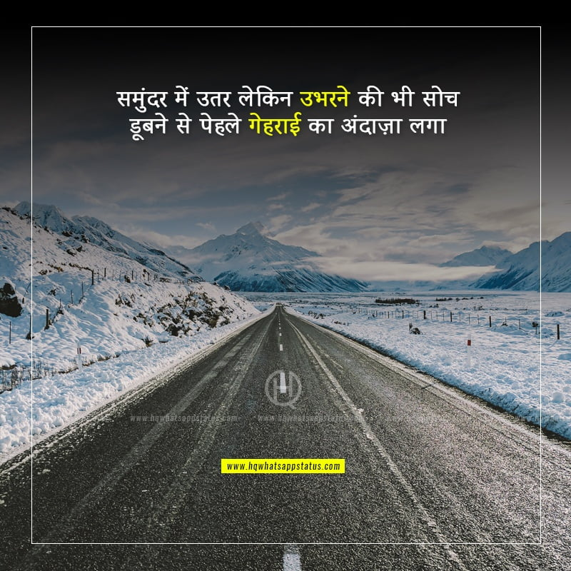 shayari in hindi motivational