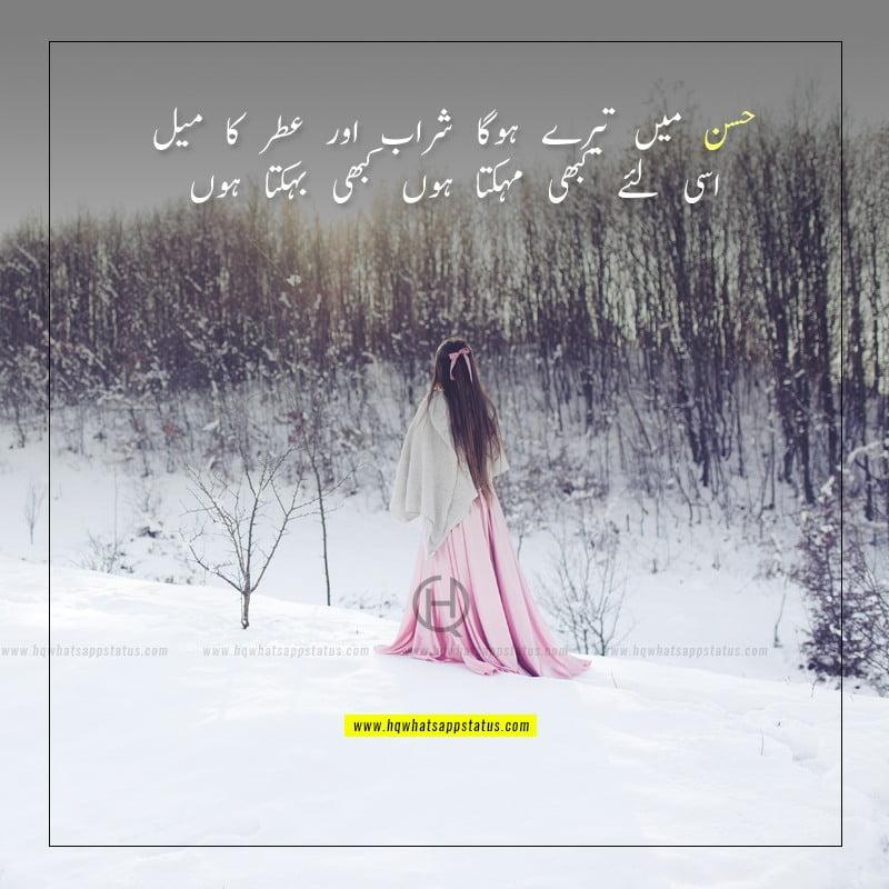 shayari in urdu tareef