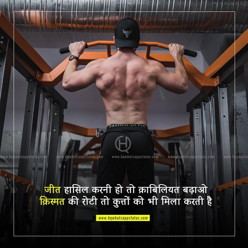 shayari motivational hindi