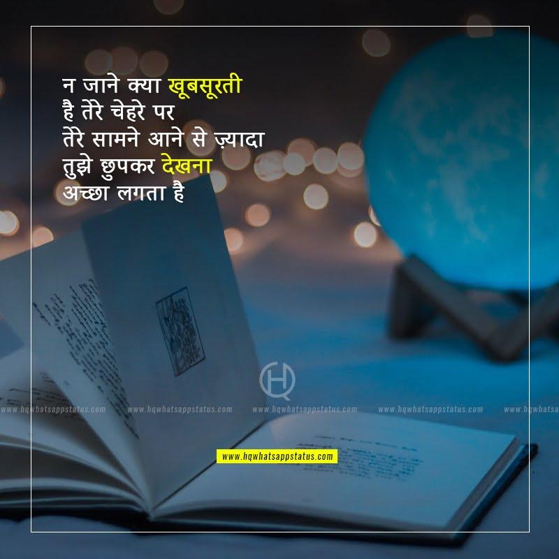 shayari on beauty of nature in hindi