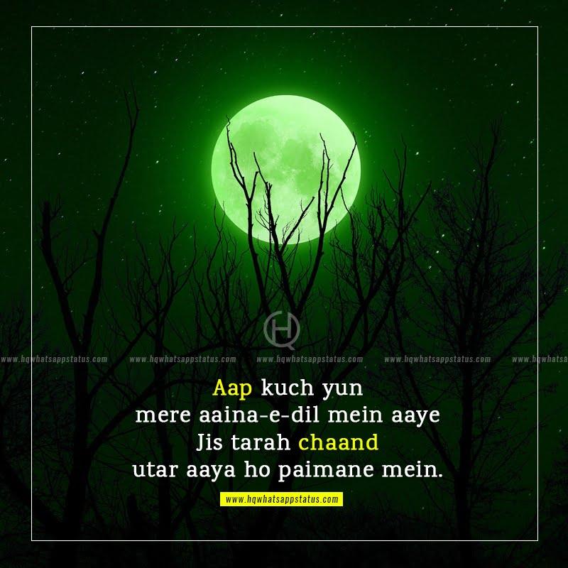 shayari on chand and suraj
