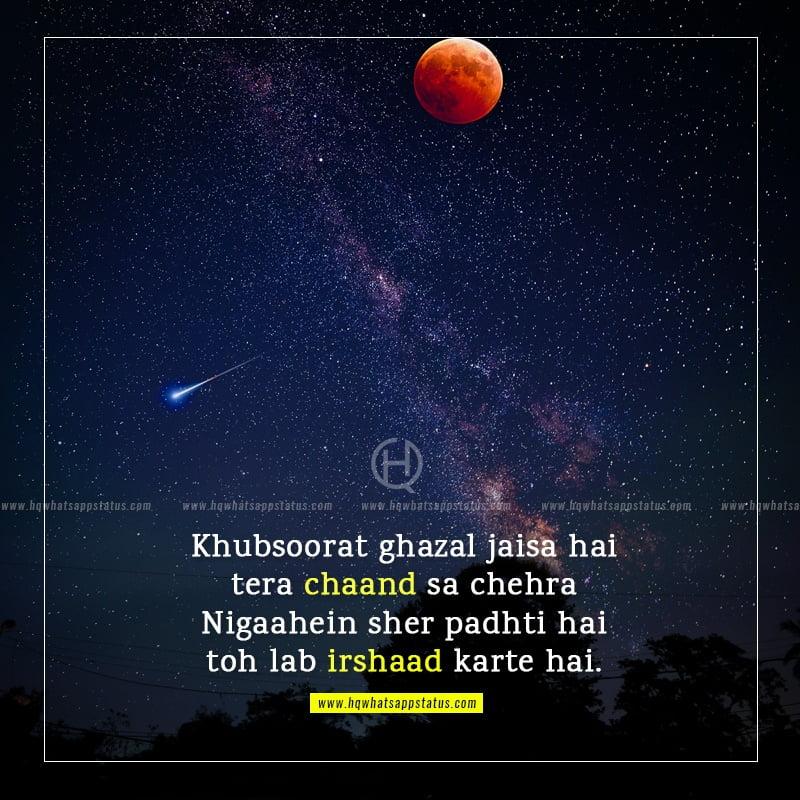 shayari on moon in english
