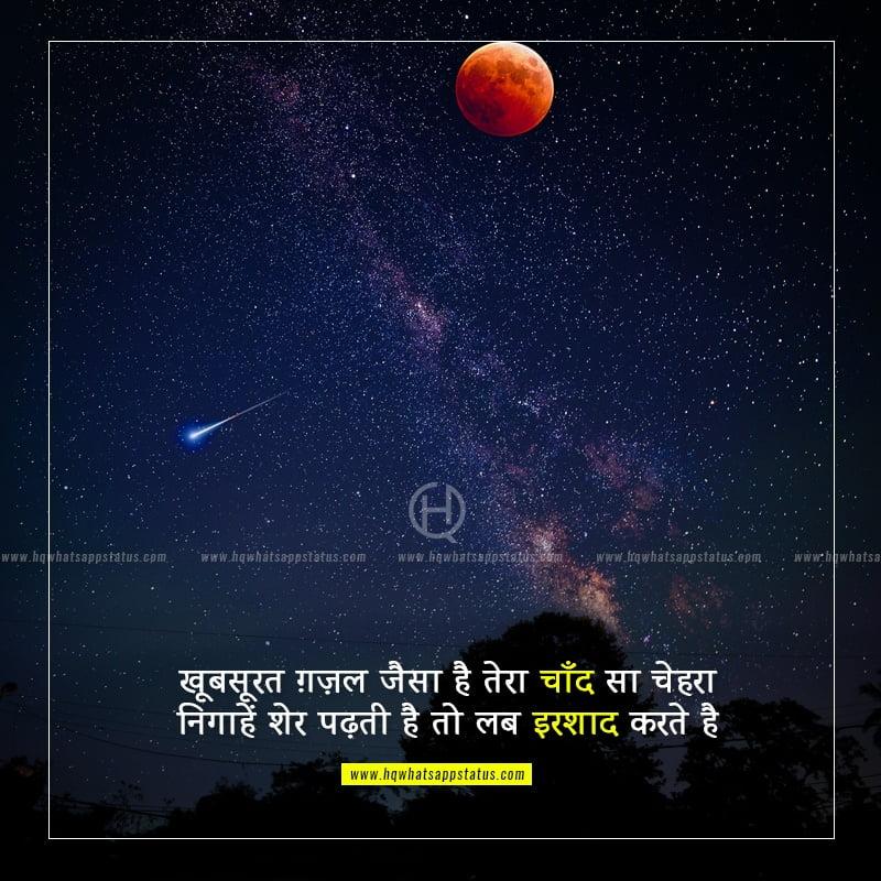 shayari on moon in hindi