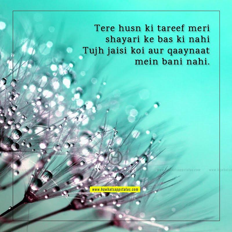 shayari on tareef in urdu