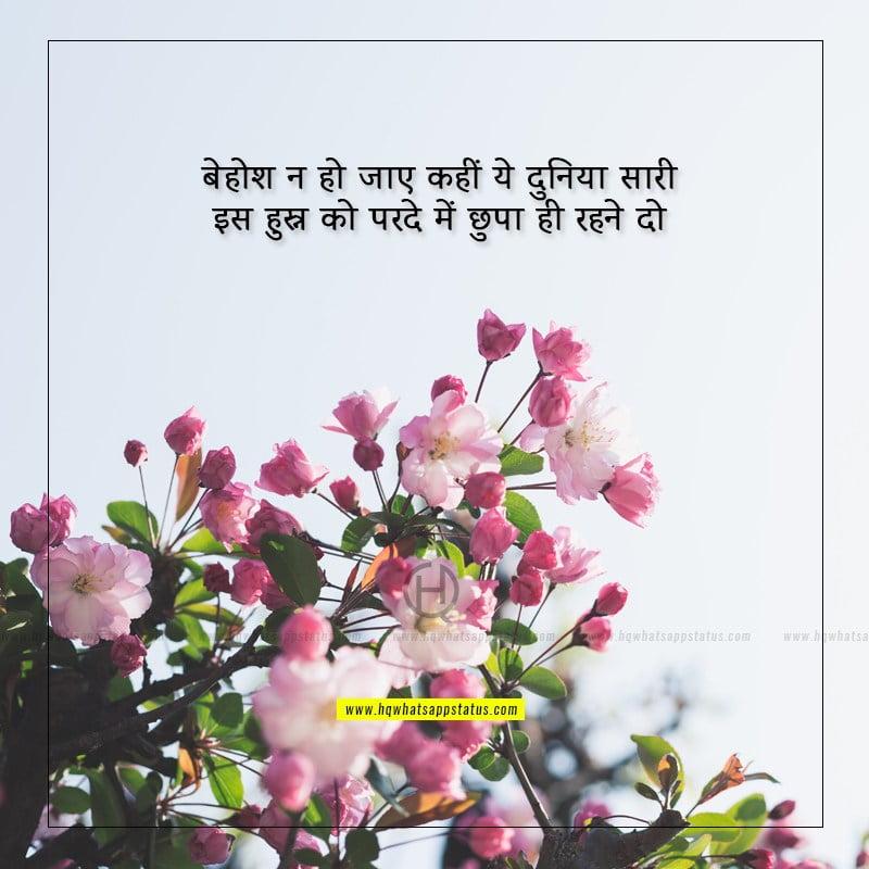 shayari on women's beauty in hindi