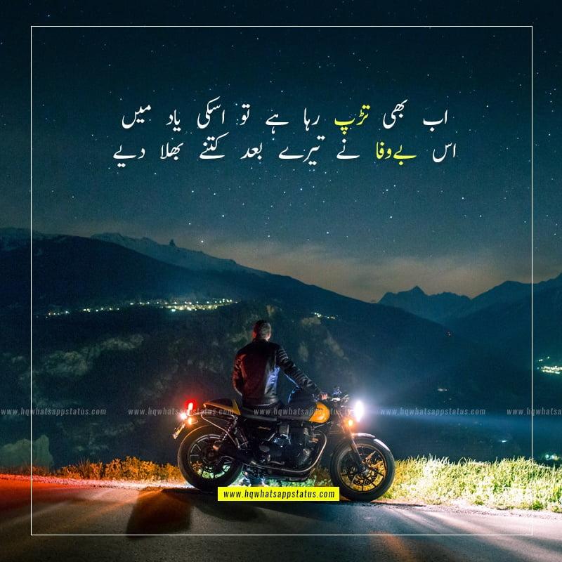 shayari urdu bewafa